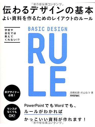 伝わるデザインの基本 よい資料を作るためのレイアウトのルール -