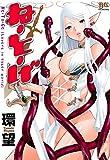 ね・と・げ (ヤングコミックコミックス)