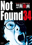 Not Found 34 -ネットから削除された禁断動画-[DVD]