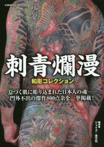 刺青爛漫 和彫コレクション (コスミックムック)