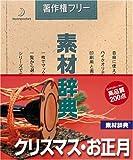 素材辞典 Vol.48 クリスマス・お正月編