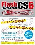 Flash Professional CS6 実践トレーニング