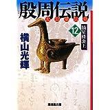 殷周伝説 12 (潮漫画文庫)