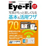 できるポケット Eye-Fi (アイファイ) 公式ガイド  写真がもっと楽しくなる基本&活用ワザ 70