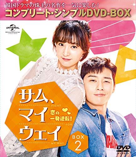 サム、マイウェイ 恋の一発逆転 BOX2(コンプリート・シンプルDVD‐BOX5,000円シリーズ)(期間限定生産)