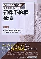 ③新株予約権・社債<第2版> (【新・会社法実務問題シリーズ】)