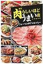 東京 肉らしいほどうまい店