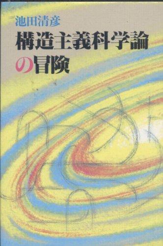 構造主義科学論の冒険 (知における冒険シリーズ)
