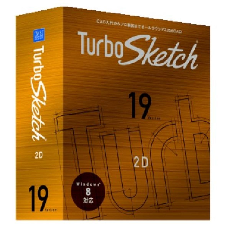 閉塞シンカン批判的TurboSketch v19 日本語版