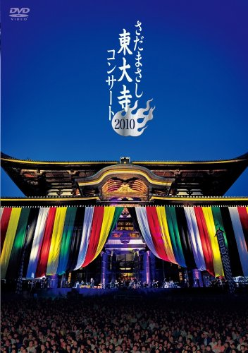 さだまさし 東大寺コンサート 2010 [DVD]...
