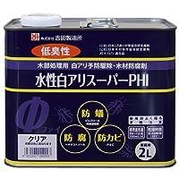吉田製油所:水性白アリスーパーPHI 2L クリヤー