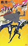 スパイダーZ (講談社ノベルス)
