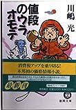 値段のウラオモテ (徳間文庫)