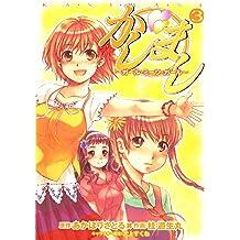 かしまし(3) ~ガール・ミーツ・ガール~ (電撃コミックス)