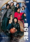 青の時代 DVD-BOX