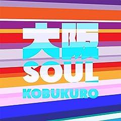 コブクロ「大阪SOUL」のジャケット画像