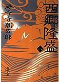 西郷隆盛〈1〉 (角川文庫)
