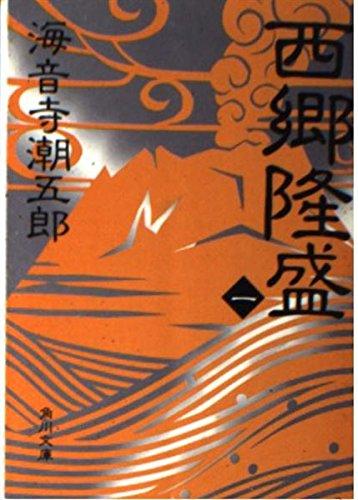 西郷隆盛〈1〉 (角川文庫)の詳細を見る