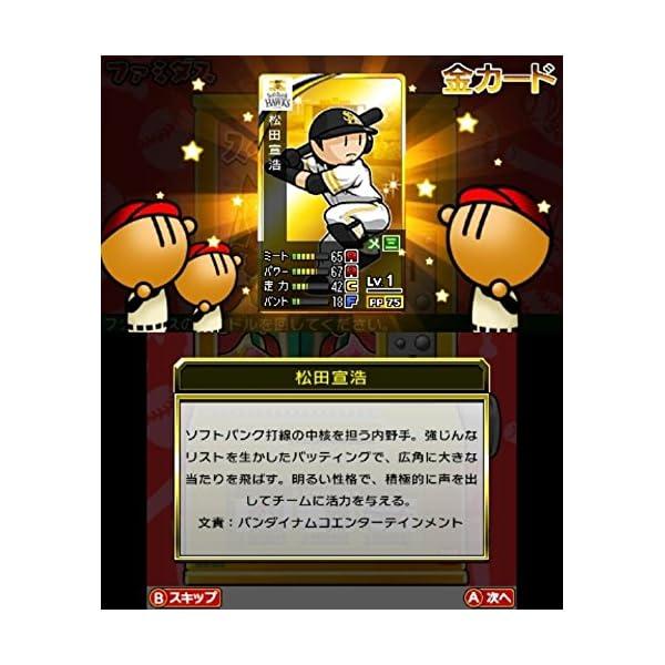 プロ野球 ファミスタ クライマックス - 3DSの紹介画像8