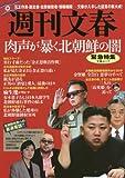 肉声が暴く北朝鮮の闇—週刊文春緊急特集 (文春MOOK)