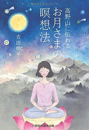 高野山に伝わる お月さまの瞑想法 (祥伝社黄金文庫)の詳細を見る
