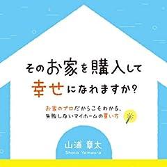 そのお家を購入して幸せになれますか? お家のプロだからこそわかる、失敗しないマイホームの買い方