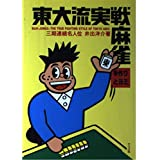 東大流実戦麻雀―手作りとヨミ