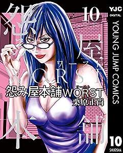 怨み屋本舗WORST 10 (ヤングジャンプコミックスDIGITAL)