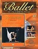 バレエDVDコレクション 13号 (ファラオの娘) [分冊百科] (DVD付)