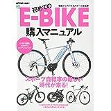 初めてのE-BIKE購入マニュアル (エイムック 4205 BiCYCLE CLUB別冊)