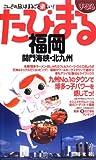 福岡―関門海峡・北九州 (まっぷるたびまる 25)