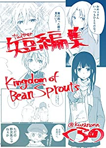 短編集 Kingdom of bean sprouts