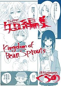 短編集 Kingdom of bean sprouts