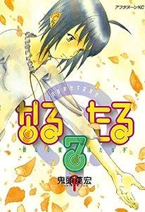なるたる(7) (アフタヌーンコミックス)