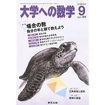 大学への数学 2011年 09月号 [雑誌]