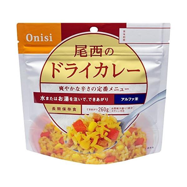 尾西食品 アルファ米セットの紹介画像7