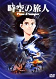 時空の旅人 [DVD]