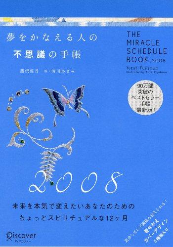 夢をかなえる人の不思議の手帳2008