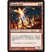 マジックザギャザリング ニクスへの旅(日本語版)/大歓楽の幻霊/MTG/シングルカード