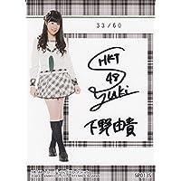 HKT48 カード 下野由貴 直筆サイン カード SP013S