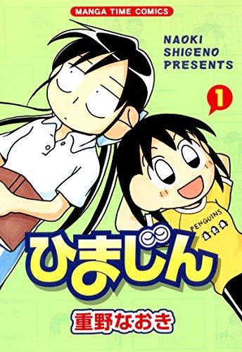 ひまじん 1巻 (まんがタイムコミックス)