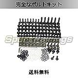 鈴木 GSXR1300 隼 1997 - 2007 98 99 00 01 02 03 04 05 06 ナットのための完全なオリジナルボルトねじハードウェアファスナークリップ (黑い)