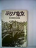 ぶらり東京 (1977年)