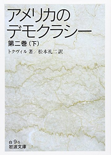 アメリカのデモクラシー〈第2巻(下)〉 (岩波文庫)の詳細を見る