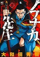 ノブナガ先生 第02巻