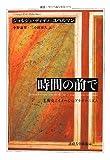 時間の前で―美術史とイメージのアナクロニズム (叢書・ウニベルシタス)