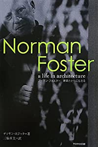 ノーマン・フォスター 建築とともに生きる