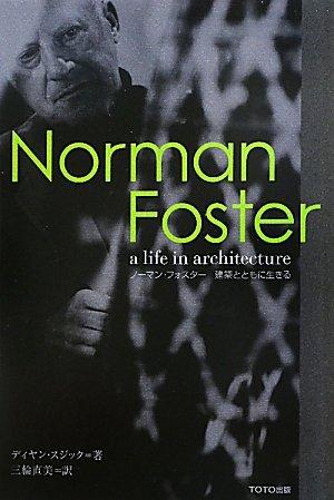ノーマン・フォスター 建築とともに生きるの詳細を見る