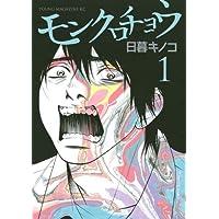モンクロチョウ(1) (ヤンマガKCスペシャル)