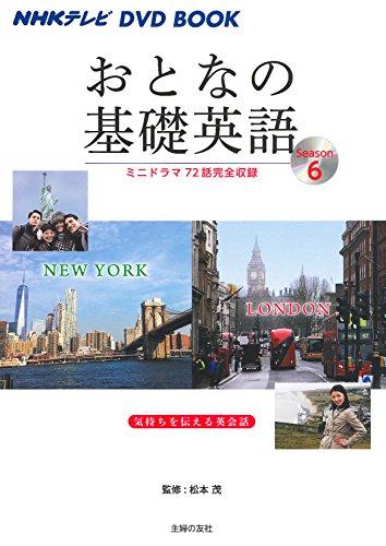NHKテレビ DVD BOOK おとなの基礎英語Season...